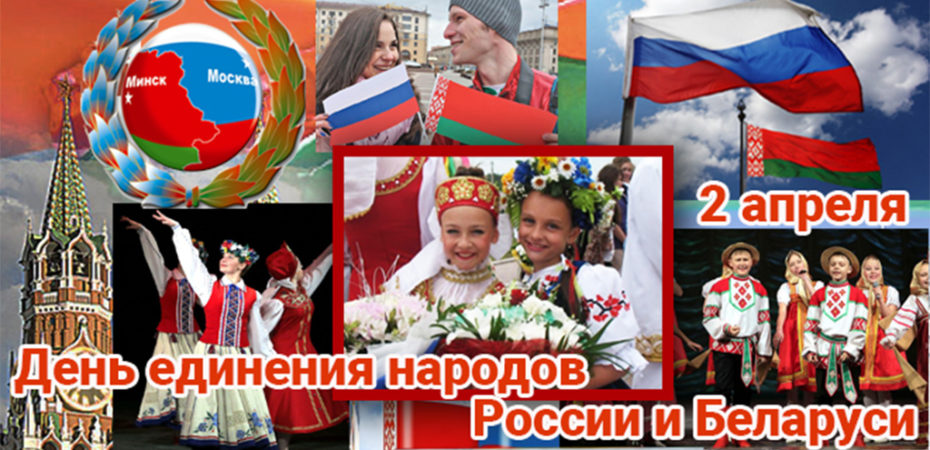 Открытка день единения народов беларуси и россии, давно