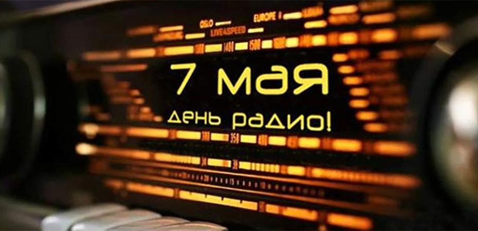 Шары своими, открытка день радио 7 мая