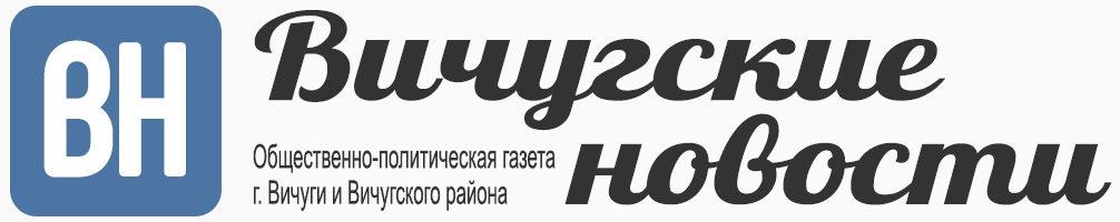 Вичугские новости