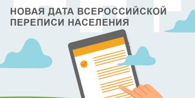 """Картинки по запросу """"Всероссийская перепись населения пройдет в сентябре 2021 года"""""""